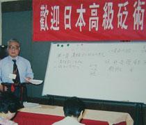 耿乃光教授在给日本学员讲课