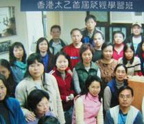 香港举办砭经学习班(第一届)
