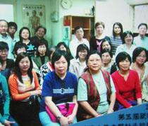 香港举办砭经学习班(第五届)